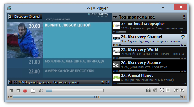 (VLC) IP-TV Player
