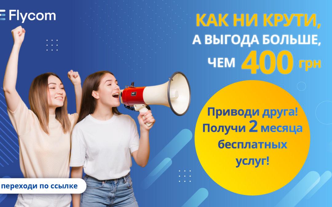 Акция действует для всех абонентов Flycom