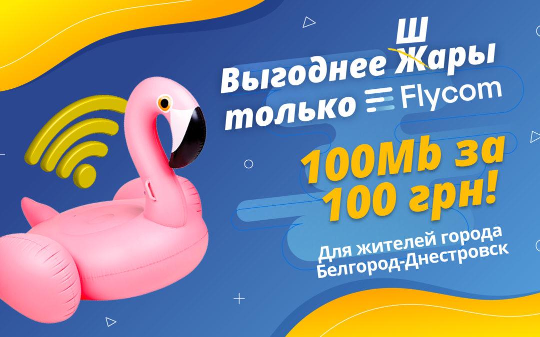 Акция для жителей Белгород-Днестровского района