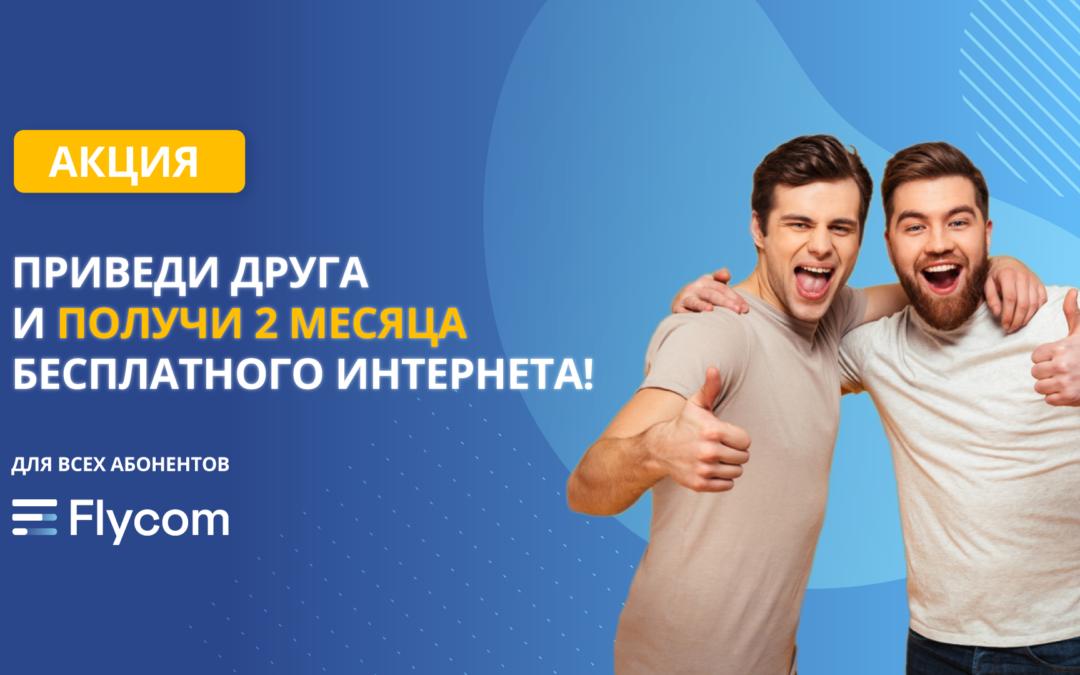 🔥 ВЫГОДНАЯ АКЦИЯ для всех абонентов Flycom!