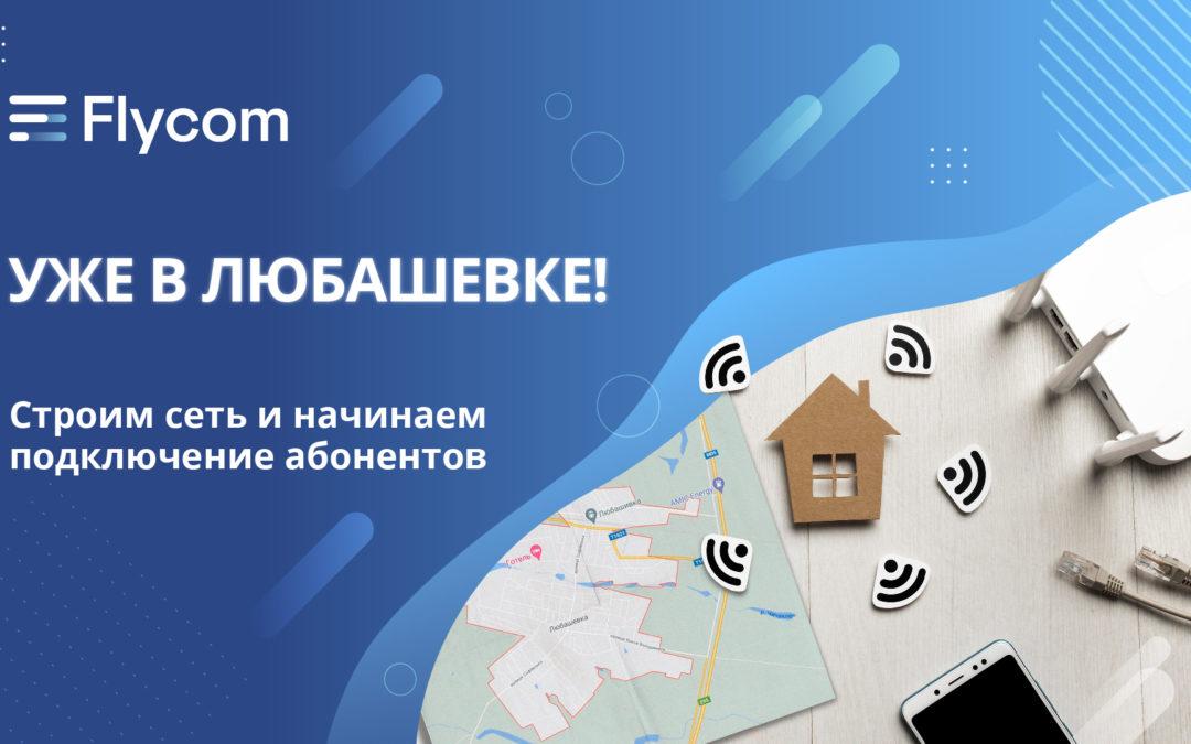 📣 Жители Любашевки, у нас отличная новость!
