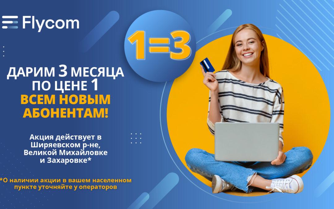 👉 Подключай FlyCom и получай 3 месяца по цене 1!