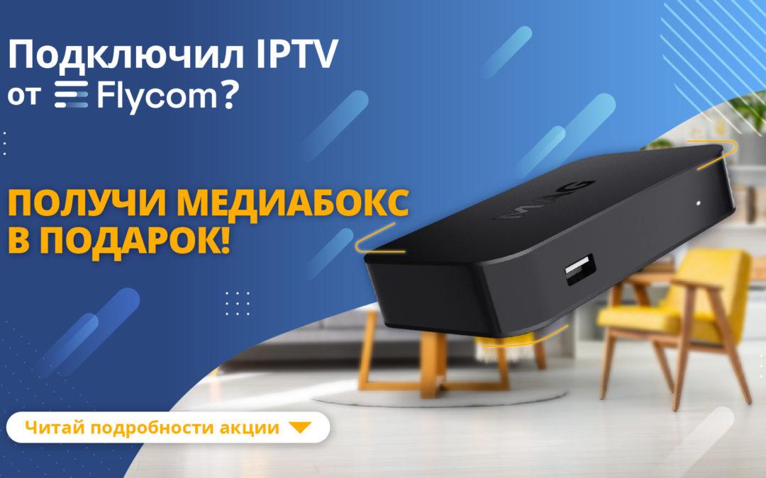 🎁 Получить крутой медиабокс для комфортного просмотра ТВ проще-простого!