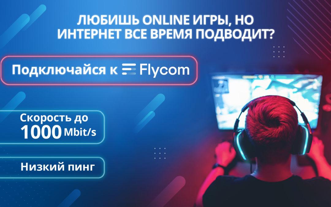🎮 Геймеры выбирают Flycom!